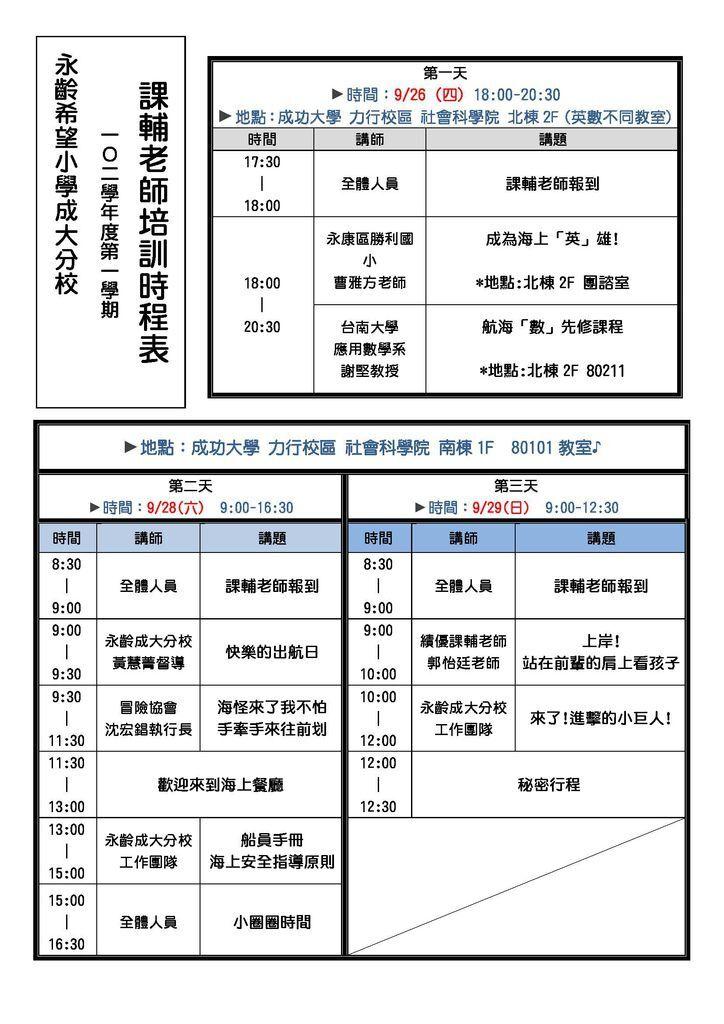 課輔老師期初培訓時程表