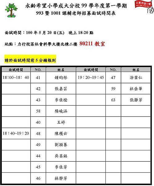 993課輔老師招募面試時間表_頁面_3.jpg
