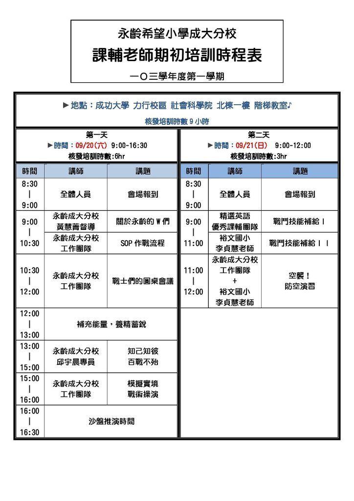 1031課輔老師期初培訓時程表-page-001