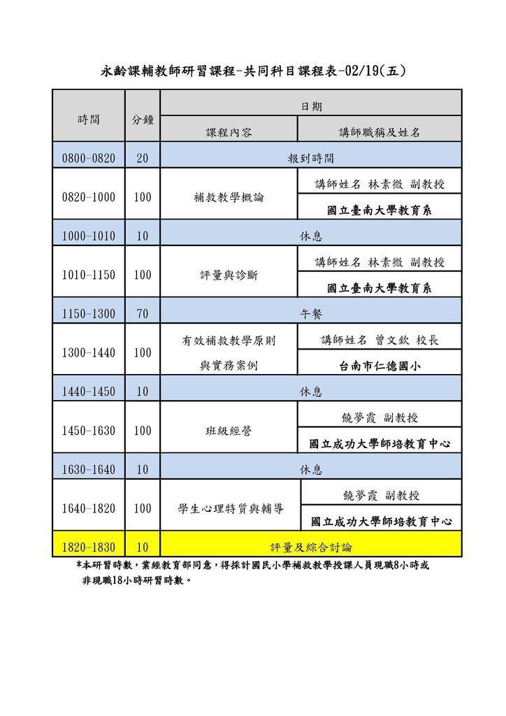 永齡課輔教師研習課程-課程表規劃_頁面_1