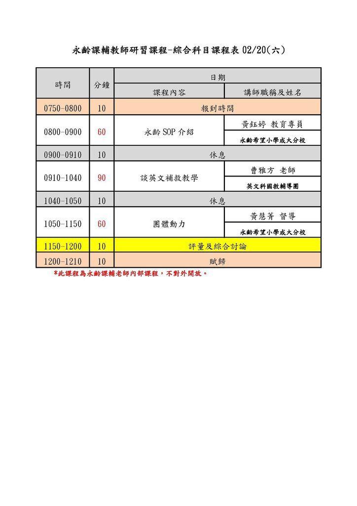 永齡課輔教師研習課程-課程表規劃_頁面_2