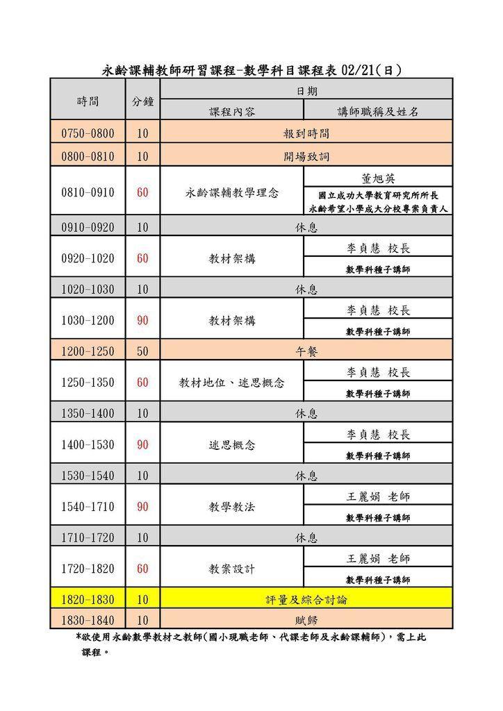 永齡課輔教師研習課程-課程表規劃_頁面_3