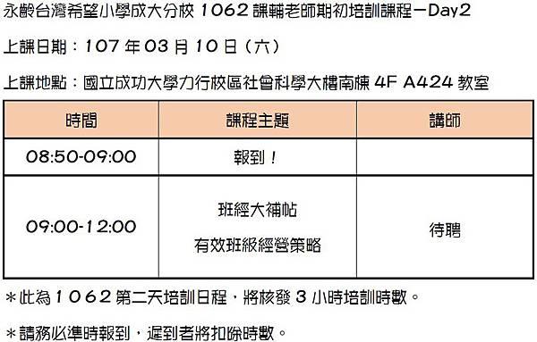 課程表Day2.jpg