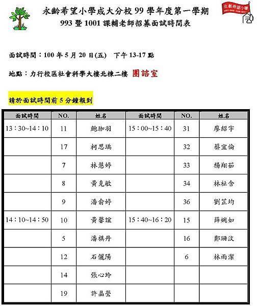 993課輔老師招募面試時間表_頁面_2.jpg