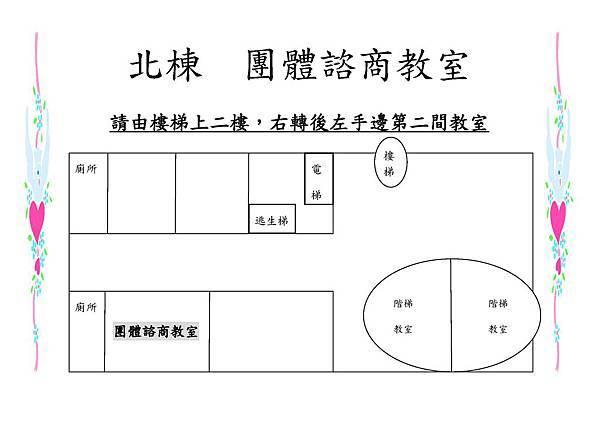 992課輔老師招募面試時間表_頁面_2.jpg
