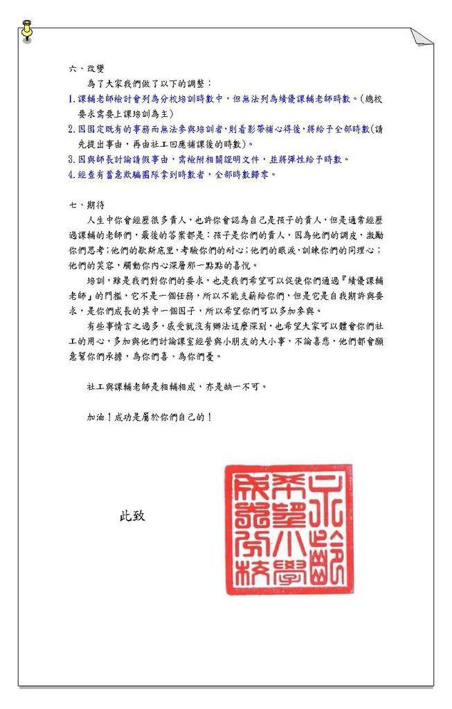 pdf (1)_頁面_2.jpg