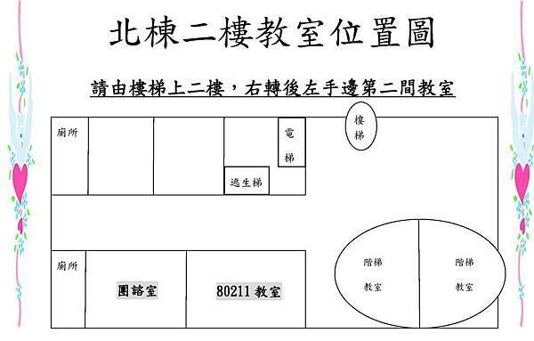 993課輔老師招募面試時間表_頁面_5.jpg