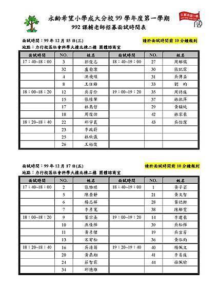 992課輔老師招募面試時間表_頁面_1.jpg