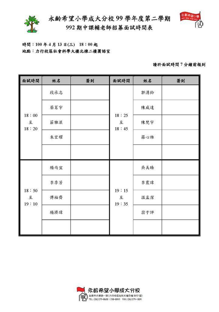 992期中課輔老師招募面試時間表1000412.jpg