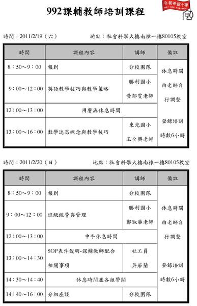 992培訓課程課表0130.jpg