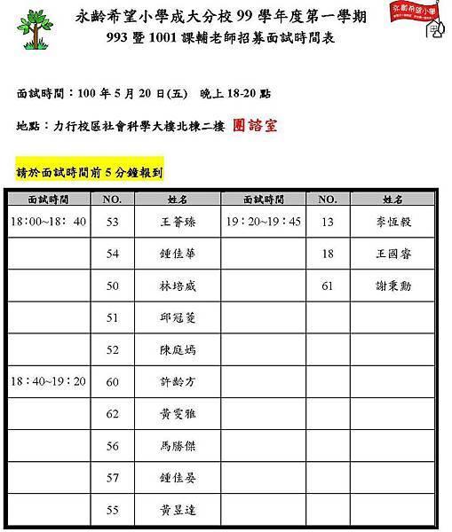 993課輔老師招募面試時間表_頁面_4.jpg