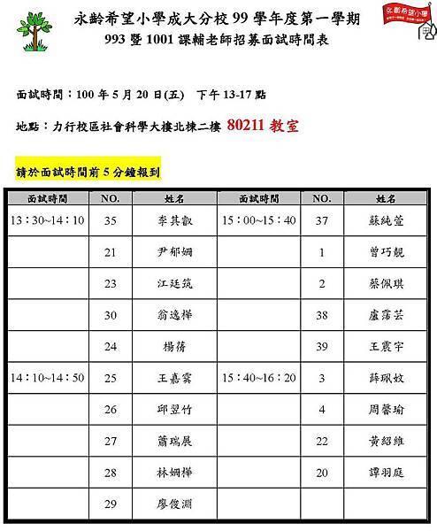 993課輔老師招募面試時間表_頁面_1.jpg