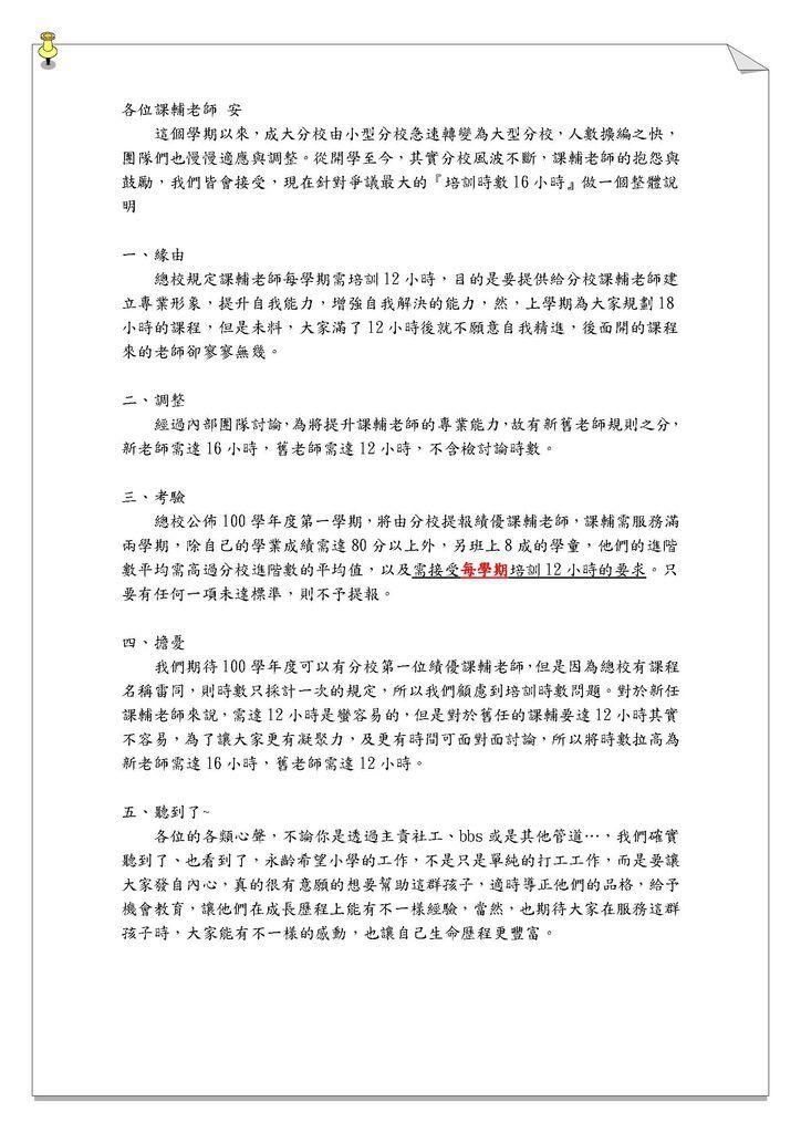 pdf (1)_頁面_1.jpg