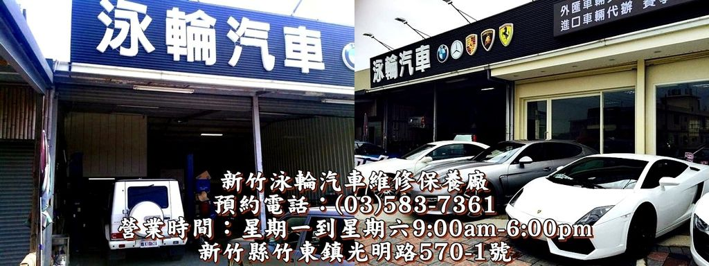 新竹泳輪汽車除了提供車友道路救援服務之外,更是新竹地區知名的雙B汽車維修廠,配備有各式原廠電腦,診斷編程解決各式賓士BMW進口車外匯車維修保養問題