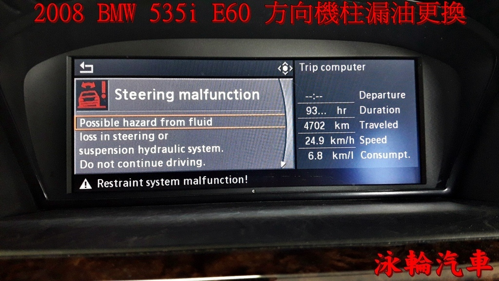 steering_malfunction_16