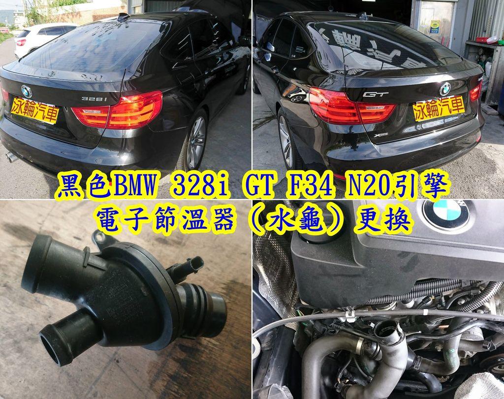 黑色BMW 328i GT F34 N20引擎 電子節溫器(水龜)更換.jpg