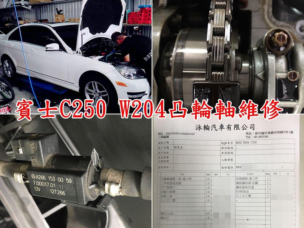 賓士C250 W204凸輪軸維修.jpg