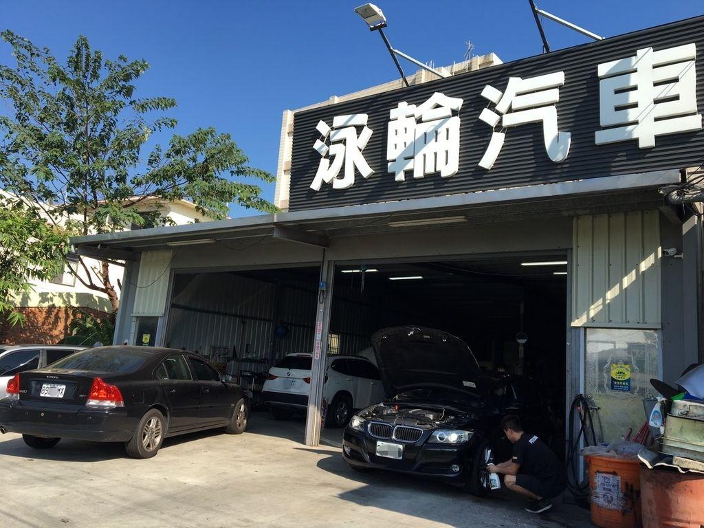 泳輪汽車是新竹一家全方位汽車保養維修廠,專精於賓士/BMW等各式汽車引擎故障碼查修、原廠電腦編程、汽車保養維修等等