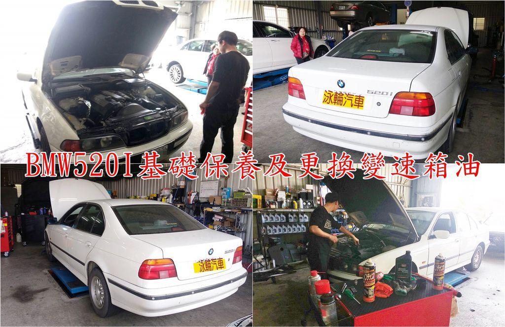 BMW520I基礎保養及更換變速箱油,台灣進口車市場中除了總代理歐規車之外,購買美規外匯車也是另一種選擇,擔心賓士BMW進口車外匯車後續維修保養及保固問題嗎?推薦賓士BMW進口車保養廠泳輪汽車維修保養廠,如果要從加拿大或美國買車回台灣費用要多少呢?關稅如何計算呢?考慮找外匯車代辦進口比較簡單,有關外匯車代辦及加拿大美國留學生買車或運車回台灣關稅及車測費用計算價格諮詢推薦car2tw外匯車商。