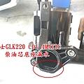 賓士GLK220 CDI 4MATIC柴油芯底座漏水.jpg