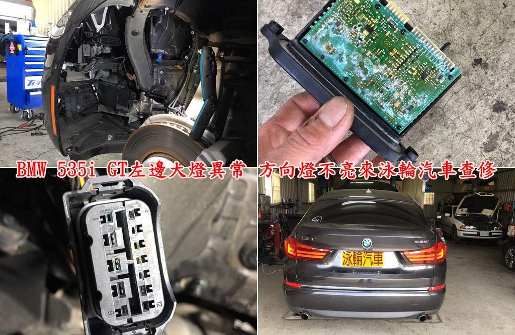 BMW 535i GT 左邊大燈異常,方向燈不亮來泳輪汽車查修.jpg