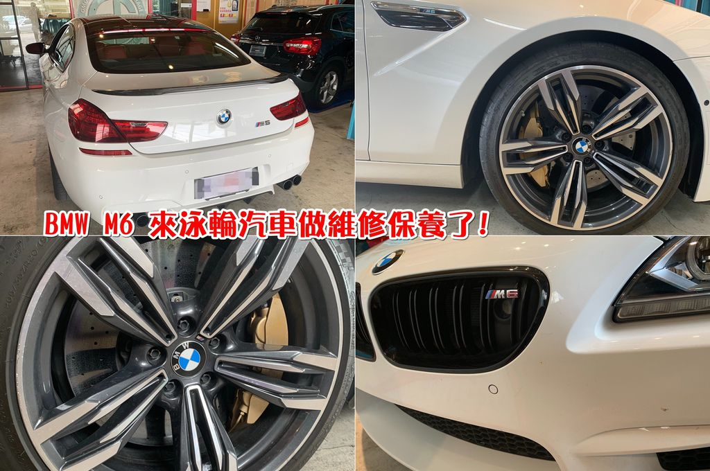 BMW M6 來泳輪汽車做維修保養了! BMW M6 低調的車型會讓你忘了BMW M6是一台極致性能車, 偏偏今天這台BMW M6 很難低調,  來自賽車場的科技-陶瓷煞車碟盤,讓泳輪汽車讚嘆不已, 可承受到1,000°C 以上的溫度,加上這種碟盤的散熱速度比鋼鐵還快, 加上重量只有傳統鋼鐵碟盤的一半左右,因此非常適合運用於賽車上。 謝謝BMW M6車主陳大哥對泳輪汽車的支持及評價。