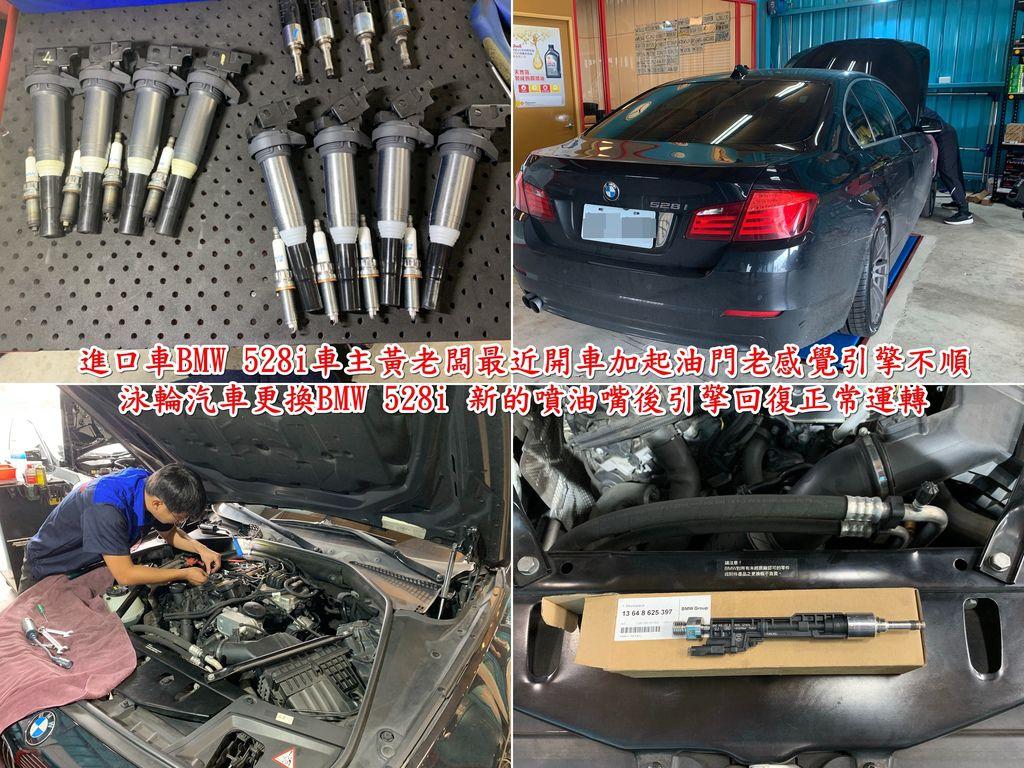 進口車BMW 528i車主黃老闆最近開車加起油門老感覺引擎不順 泳輪汽車更換新BMW 528i的噴油嘴後引擎回復正常運轉.jpg