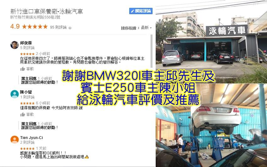 BMW 320I車主邱先生及賓士E250車主陳小姐給泳輪汽車給評價及推薦.jpg