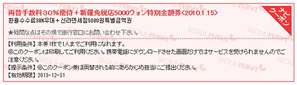 KEB外換銀行・仁川国際空港支店(両替所)