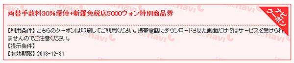 KB国民銀行・仁川国際空港支店