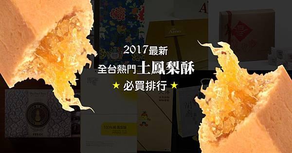 全台土鳳梨酥推薦fb-01.jpg