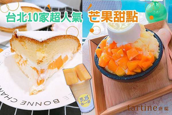 芒果季商品 ▍夏天就''芒''這一次,10間療癒芒果蛋糕冰品大集合