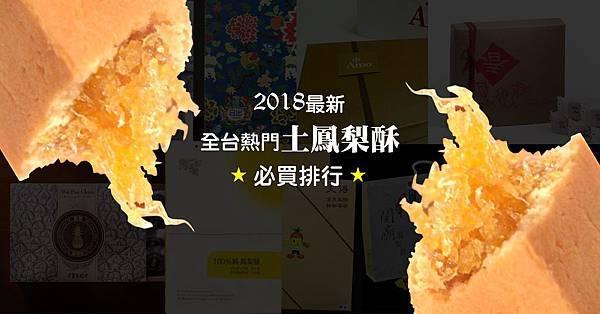 2018全台土鳳梨酥推薦fb-01.jpg