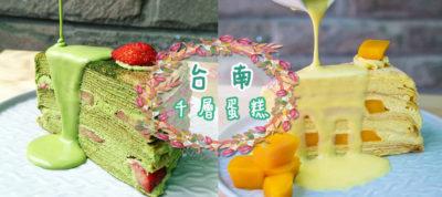 台南法式甜點.jpg