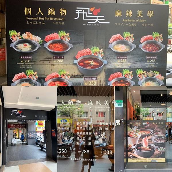 西門町小火鍋美食推薦「飛天麻辣個人鍋物」外觀.jpg