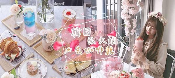 弘大-咖啡廳.jpg