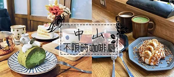 中山-不限時咖啡廳.jpg