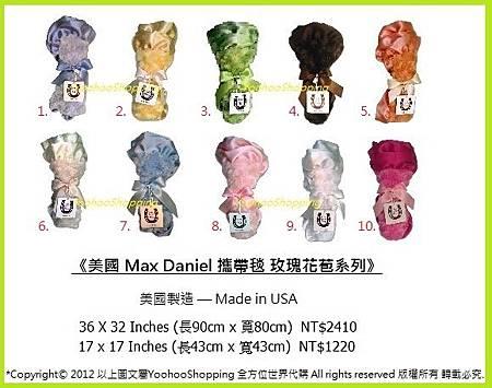 Max Daniel 寶貝攜帶毯-1