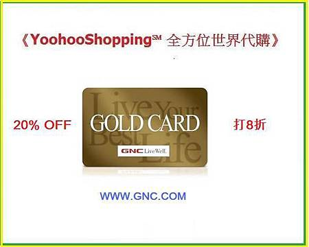 YoohooShopping - GNC GOLD