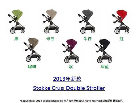Stokke Crusi Single