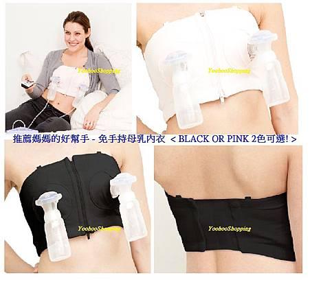 pump bra-1