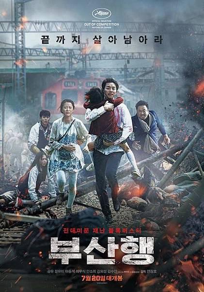 屍速列車-首爾車站