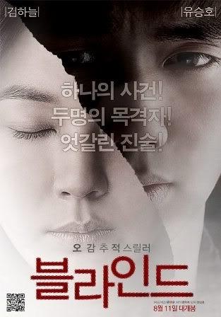 韓國電影《盲證》