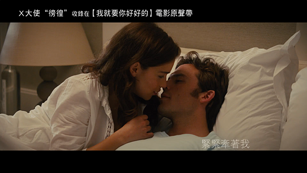 《我就要你好好的 Me Before You》