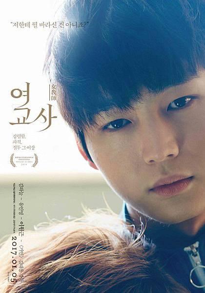 2017韓國電影《女教師》