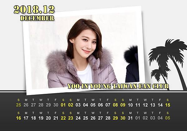 柳仁英유인영 2018年 月曆