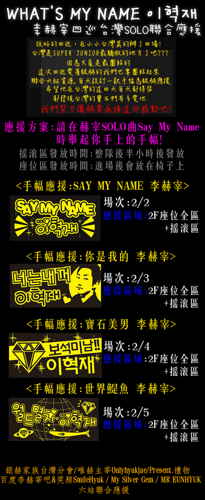 SS4 in Taiwan 銀赫solo應援.png