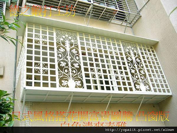 白鐵窗-花開富貴.jpg