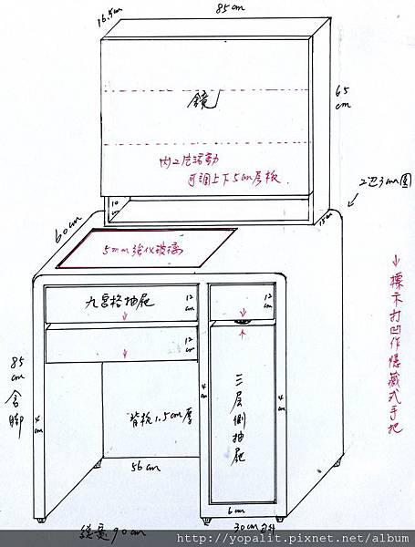 訂做的化妝桌.jpg