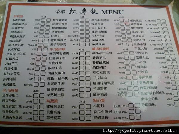 紅鼎敘-menu
